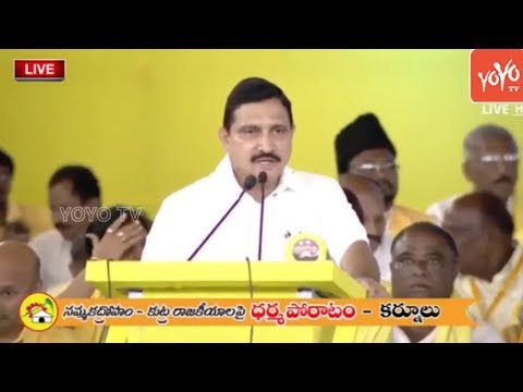 Former Minister Sujana Chowdary Slams BJP at Dharma Poratam Meeting | Chandrababu | YOYO TV Channel