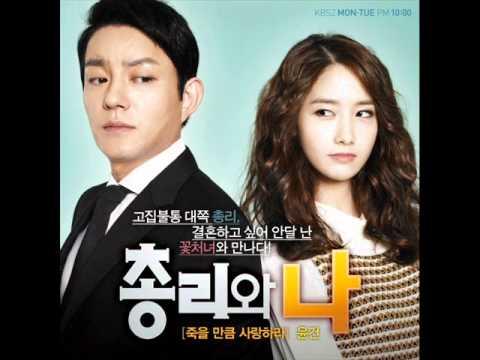 Yoon Gun - I Love You to Death (죽을 만큼 사랑하라) 「Prime Minister & I OST Part 2」