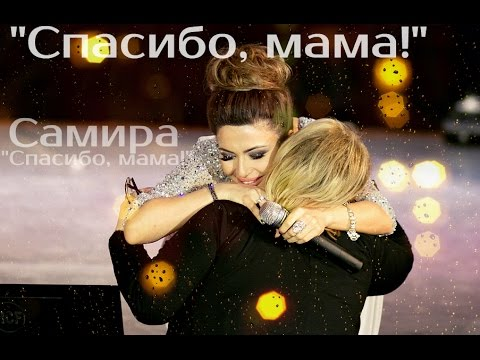 САМИРА - Спасибо, МАМА!