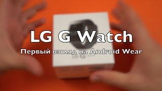 Первый взгляд на LG G Watch и Android Wear
