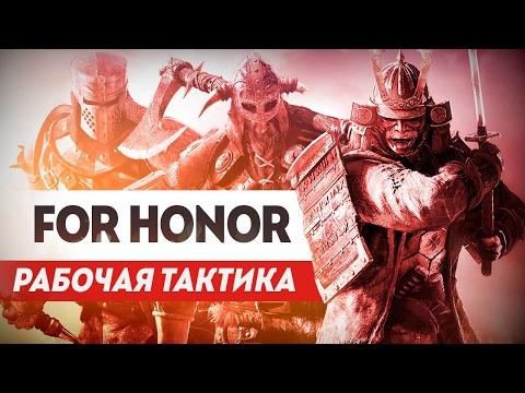 For Honor - Гайд-Тактика 4х4 - Как побеждать красиво!