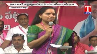 MP Kavitha, Minister Jagadish Reddy Participates in TRS Booth Committee Members Meeting | Nizamabad