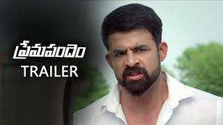 Prema Pandem Movie Trailer | Latest Telugu Trailers 2017