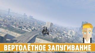 GTA 5 #29 - ВЕРТОЛЁТНОЕ ЗАПУГИВАНИЕ