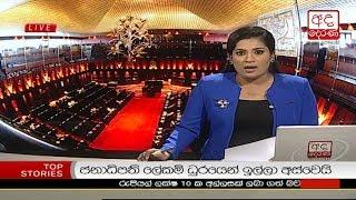 Ada Derana Late Night News Bulletin 10.00 pm - 2018.07.05