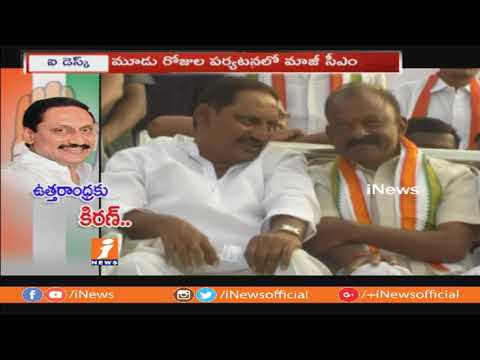 Nallari Kiran Kumar Reddy 3 Days North Andhra Tour Schedule Confirm | iNews