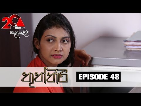 Thuththiri | Episode 48 | Sirasa TV 17th August 2018 [HD]