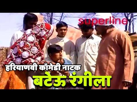 Haryanvi Comedy Natak Batue Rangela video