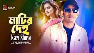 Matir Deho | by Kazi Shuvo | Eid New Bangla Song 2018 | Lyrical Video | ☢☢ EXCLUSIVE ☢☢