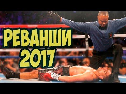 САМЫЕ ОЖИДАЕМЫЕ РЕВАНШИ 2017 ГОДА   60 fps
