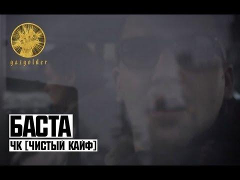 Смотреть клип Баста - ЧК (Чистый Кайф)