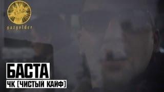 Клип Баста - ЧК (Чистый Кайф)