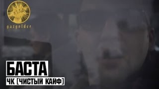 Баста - ЧК (Чистый Кайф)