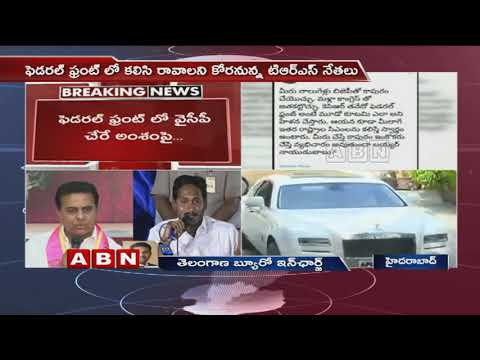 KTR Reaches Lotus Pond to Meet YS Jagan Over Federal Front | ABN Telugu