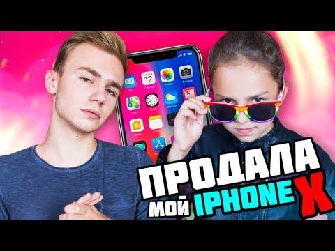 СЕСТРА ПРОДАЛА МОЙ IPHONE X !