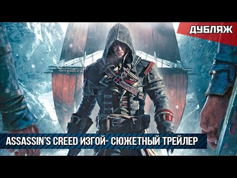 Assassin's Creed Изгой | Сюжетный трейлер | Дубляж (HD)