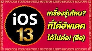 iOS 13 เครื่องรุ่นไหน? ที่ได้อัพเดต ได้ไปต่อ! (ลือ) | สอนใช้ iPhone ง่ายนิดเดียว