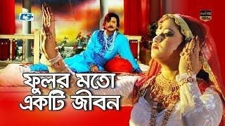 Fuler Moto Ekti Jibon | Nirob & Purnima | Bangla Movie Song HD | Runa Laila