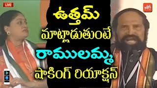 Vijayashanti Behaviour While Uttam Kumar Reddy Speech | Rahul Gandhi Bhainsa Meeting