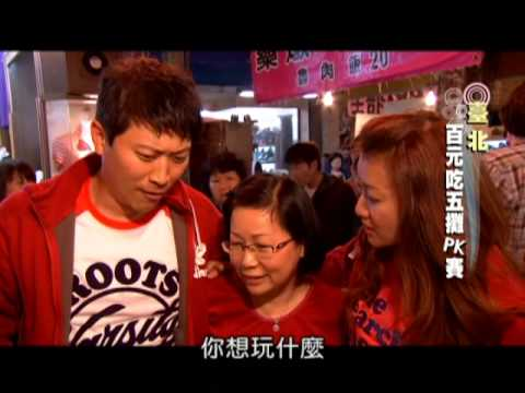 全家出走中-20130526 4/5 臺北/百元吃五攤PK賽