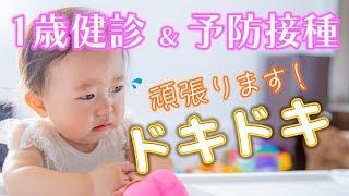 1歳健診に行ってきました ~予防接種を頑張った1歳児~【ごろごろ日記/生後1年/育児VLOG】 Baby's 1 year checkup and vaccinations.