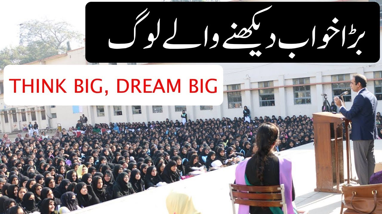 THINK BIG, DREAM BIG by Qasim Ali Shah