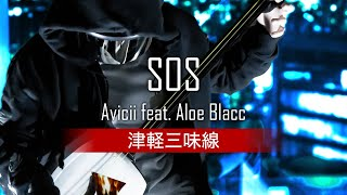Avicii - SOS ft. Aloe Blacc (津軽三味線 cover)