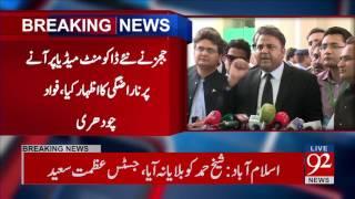 PTI's Fawad Chaudhry Media Talk Outside SC - 20 July 2017 - 92NewsHDPlus