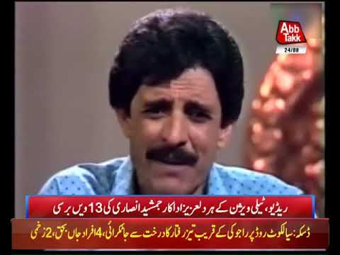 13th Death Anniversary Of Jamshed Ansari Being Observed Today