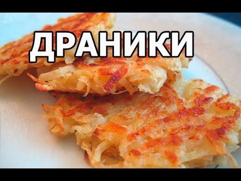 Как готовить драники - рецепт - видео