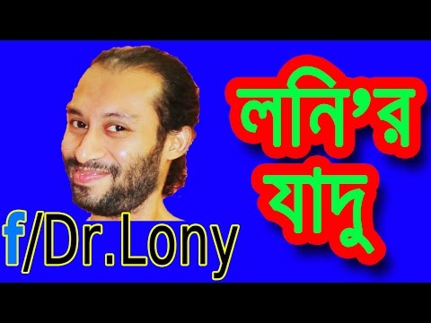 কাপড় পাল্টানো যাদু , Dress Change Magic - Bangla Funny Video By Dr.lony video