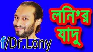 Bangladeshi Magic | Dress change magic | Dr Lony