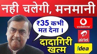 सारी Sim Company की बोलती बंद - भूलकर भी मत देना Rs 35 Recharge (Airtel, Idea,Voda)
