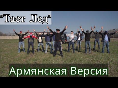 МАРАТ - Тает Лёд [ГРИБЫ Армянская Версия ] Official Cover 2017