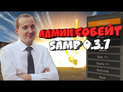 ПРИВАТНЫЙ АДМИН СОБЕЙТ SAMP-RP (GTA SAMP 0.3.7)