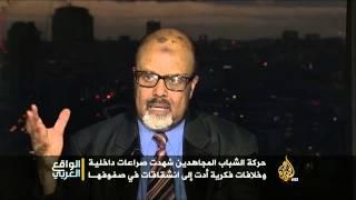 الواقع العربي- واقع حركة الشباب الصومالية ومراحل تطورها