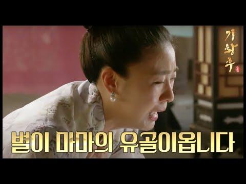 [HOT] 기황후 48회 - 하지원, 친아들 마하 유골 품에 끌어안고 오열 20140421