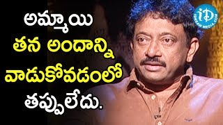Sex Is the Very Important Part Of Love Between Men And Women | Ram Gopal Varma - Ramuism 2nd Dose