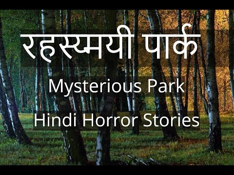 Horror Stories in Hindi-Mysterious Park-Hindi Horror Stories