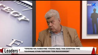 LEADERS 17.6.2019 | Ι. Μάζης - Έρχεται σύρραξη στα Βαλκάνια
