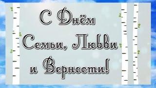 С Днём Семьи, Любви и Верности! ♡