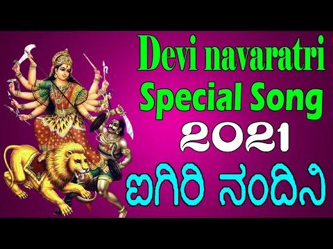Aigiri Nandini || Kannada Devotional Jukebox || Kannada Devi Songs || Mahishasura Mardini || Bhakthi