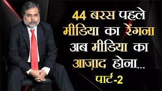 44 बरस पहले मीडिया का रेंगना अब मीडिया का आज़ाद होना   पार्ट 2 : punya prasun bajpai