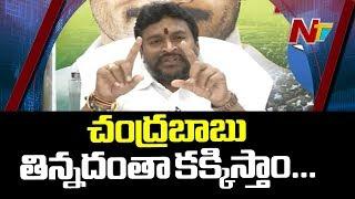 చంద్రబాబు తిన్నదంతా కక్కిస్తాం..! || YCP MLA Vellampalli Srinivas Slams Chandrababu Naidu