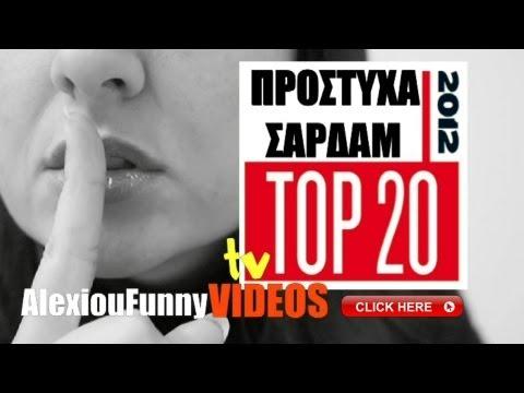 TOP 20: ΠΡΟΣΤΥΧΑ ΣΑΡΔΑΜ 2012