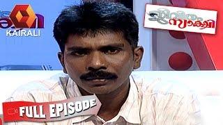 Jeevitham Sakshi: Sajeev | 24th February 2015 | Full Episode