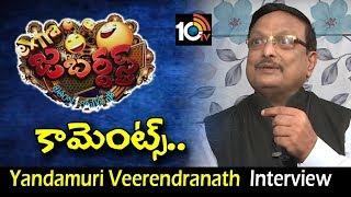 #YandamuriVeerendranath |  Exclusive Interviw With Writer Yandamuri Veerendranath