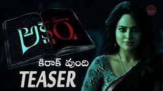 Akshara Movie Teaser || Latest Telugu Suspense Thriller || Nanditha Swetha
