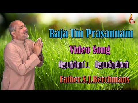 Father Berchmans - Raja Um Prasannam (father S J Berchmans) video