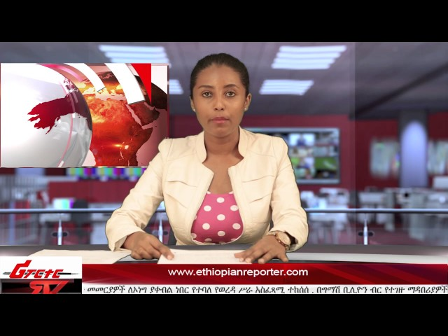 ETHIOPIAN REPORTER TV |  Amharic News 05/17/2017